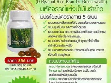 น้ำมันรำข้าวบีชเย็น เสริมสร้างภูมิคุ้มกัน D-Ryzanol Rice Bran Oil