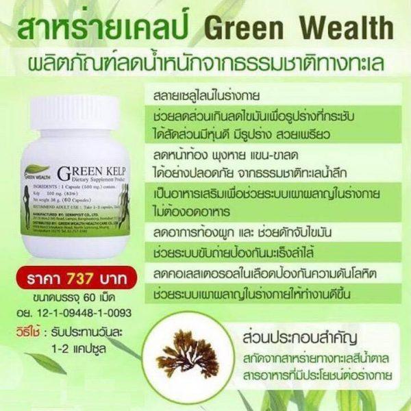 สาหร่ายเคลป์ ผลิตภัณฑ์ลดน้ำหนักจากธรรมชาติ Green Wealth