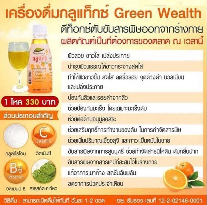 เครื่องดื่มกลูแท็กซ์ ขับสารพิษออกจากร่างกาย Green Wealth