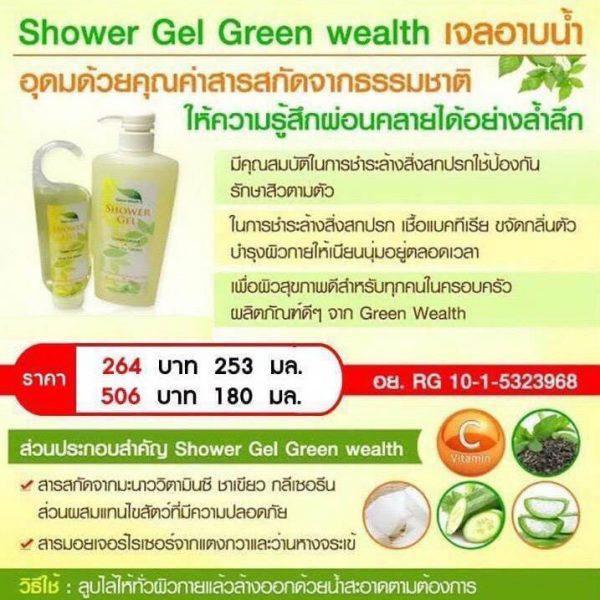 เจลอาบน้ำจากธรรมชาติ Shower Gel Green wealth ขนาด 780 มล.