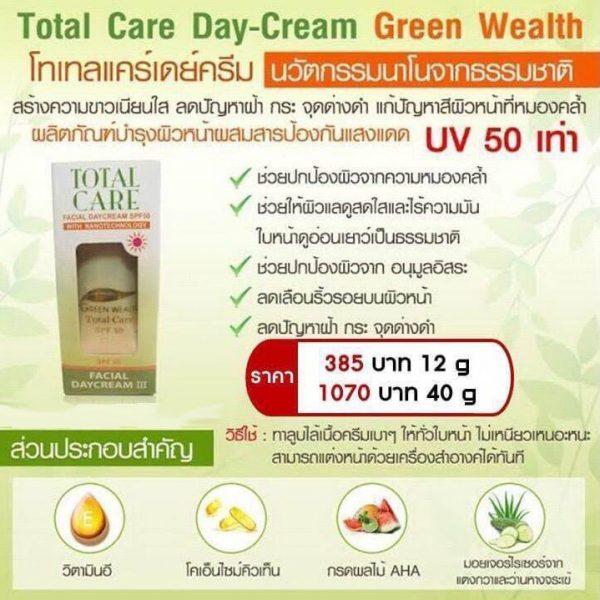 ครีมบำรุงผิวหน้าผสมสารกันแดด UV 50 เท่า ขนาด 12 g Total Care Day-Cream Green Wealth