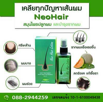 น้ำยาปลูกผม นีโอ แฮร์ โลชั่น neo hair lotion green wealth ของแท้ เห็นผลจริง
